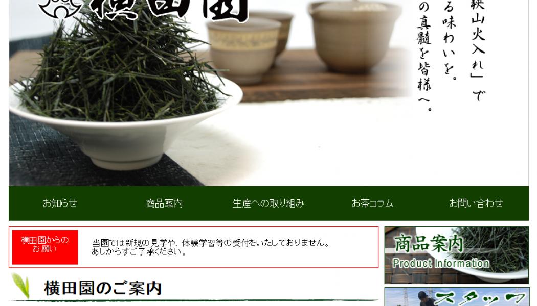狭山茶の生産・販売(有)東阜 横田園