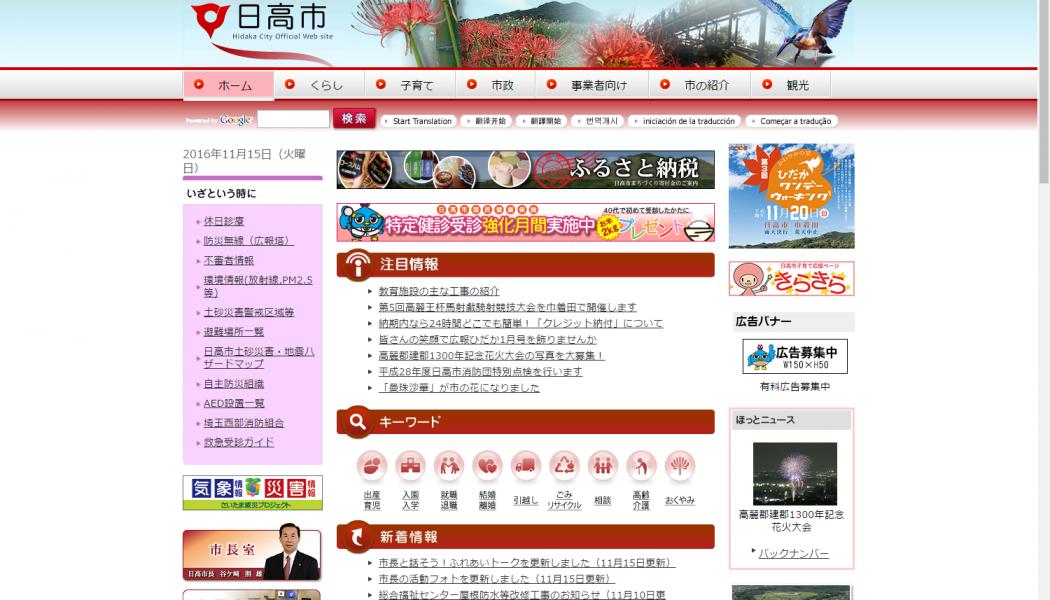 日高市公式ホームページ