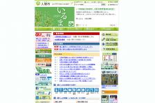 入間市公式ホームページ