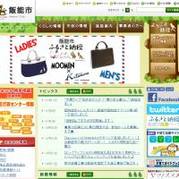 飯能市公式ホームページ
