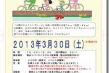 入間川サイクリングフェスタが開催されます