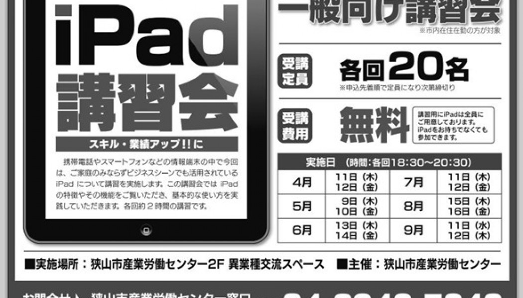 本年度もiPad講習会が毎月開催されます。