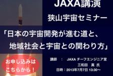 JAXA講演・7/7狭山宇宙セミナー開催