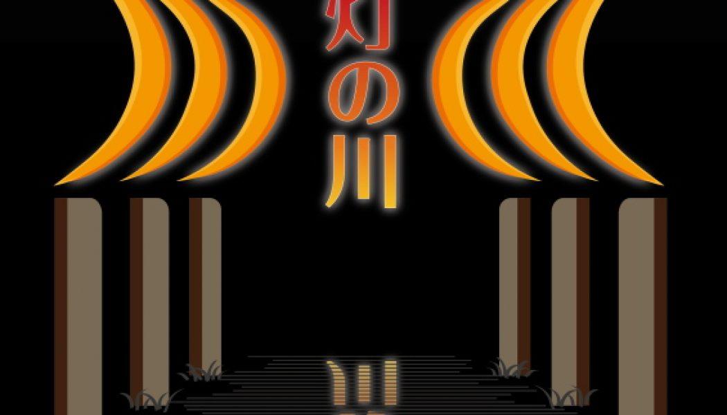 「灯の川2013」が入間川河川敷で開催されます。