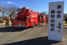 平成27年度狭山市消防出初式が開催されました。
