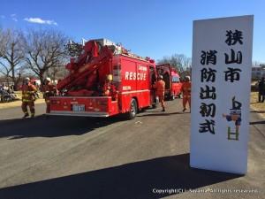 i-Sayama 狭山のポータルサイトー平成27年狭山市消防出初式