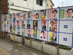 狭山市のポータルサイトi-Sayama