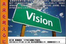 アイサヤマ さやまの未来と可能性を考えるビジネス塾 i-Sayama アイサヤマ