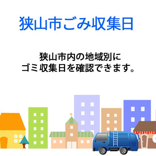 狭山市ゴミ収集日