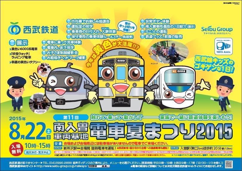 西武鉄道 アイサヤマ i-Sayama