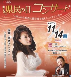 県民の日コンサート開催