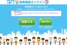 「平成27年国勢調査」のパソコン回答締切り迫る!