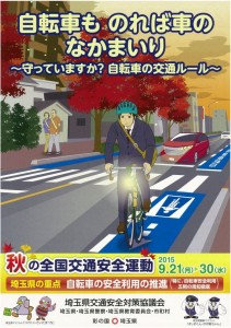 2015交通安全 @i-Sayama