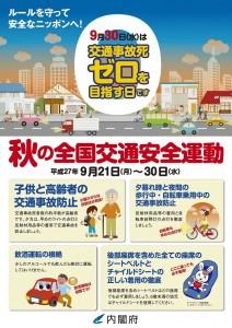 平成27年 秋の交通安全運動