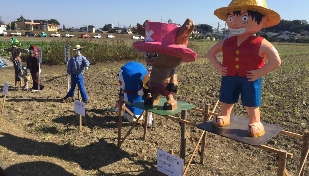 秋晴れの狭山市、奥富でかかし祭りが開催されました。