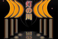「灯の川2015」開催のお知らせ