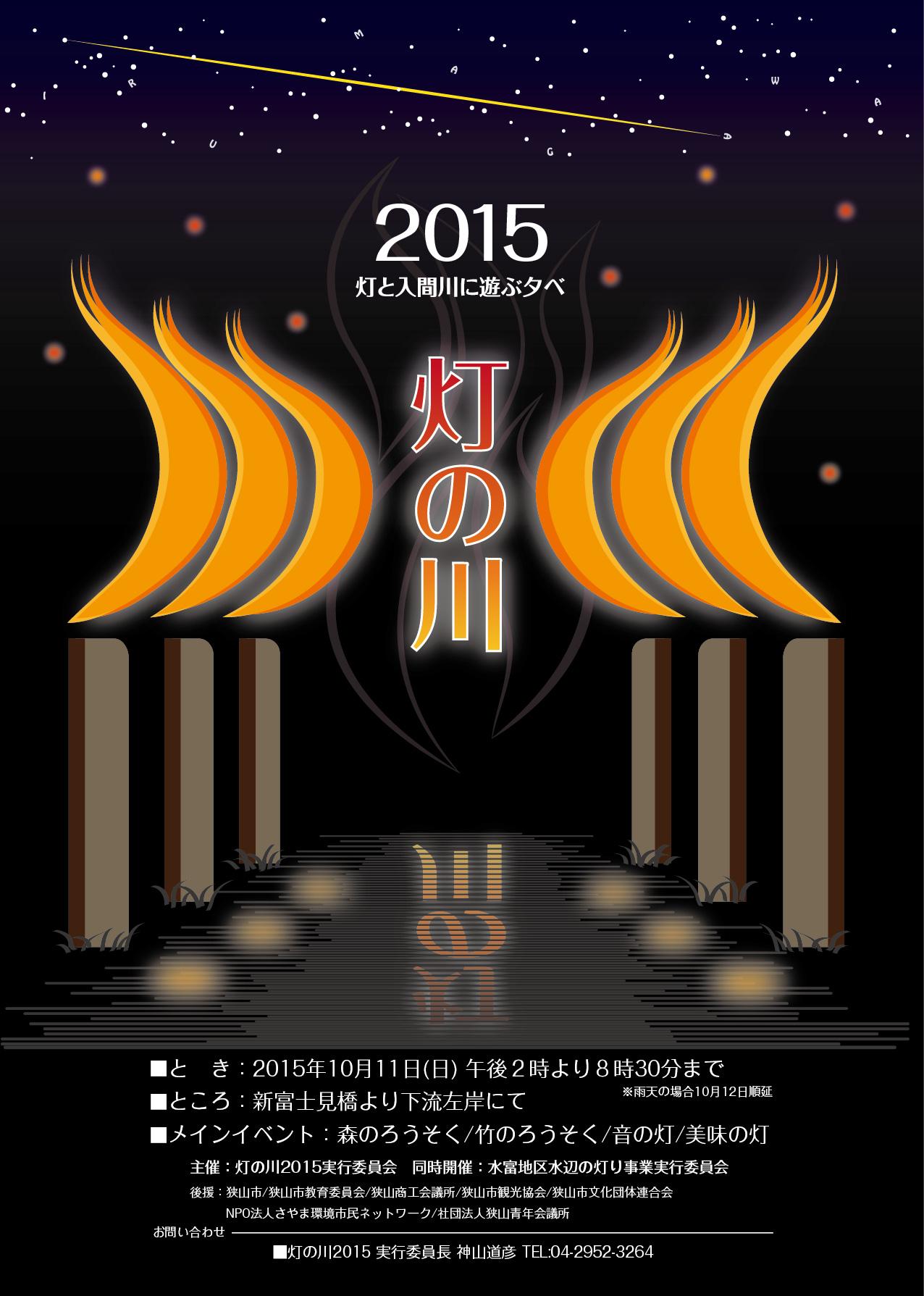 2015灯の川A4チラシ-0715-01