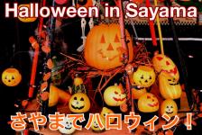 今年も30日、31日に狭山市内の一部のお店や会社でハロウィン実施します!