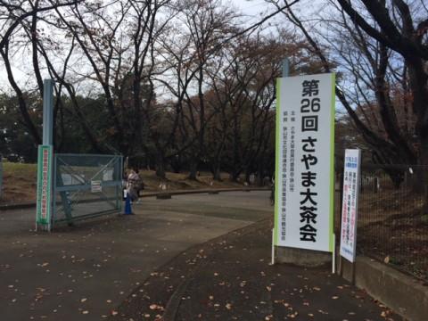 お茶香る公園に多くの人。第26回さやま大茶会
