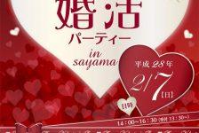 バレンタイン婚活@狭山市