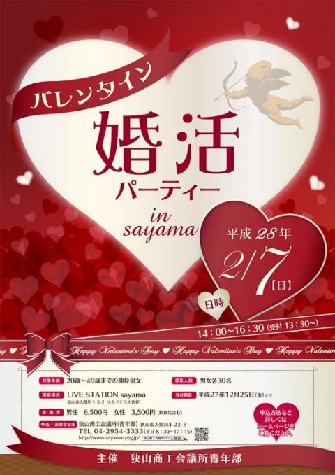 狭山市で行われる「バレンタイン婚活」締め切り迫る!