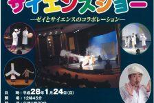 2016年1月狭山市民会館でサイエンスショー!