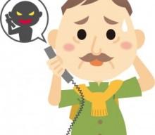 狭山市内で警察官を名乗る者からの振り込め詐欺の電話が急増中。
