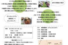 埼玉の「旬」を楽しむイベント「旬喰」が開催されます。