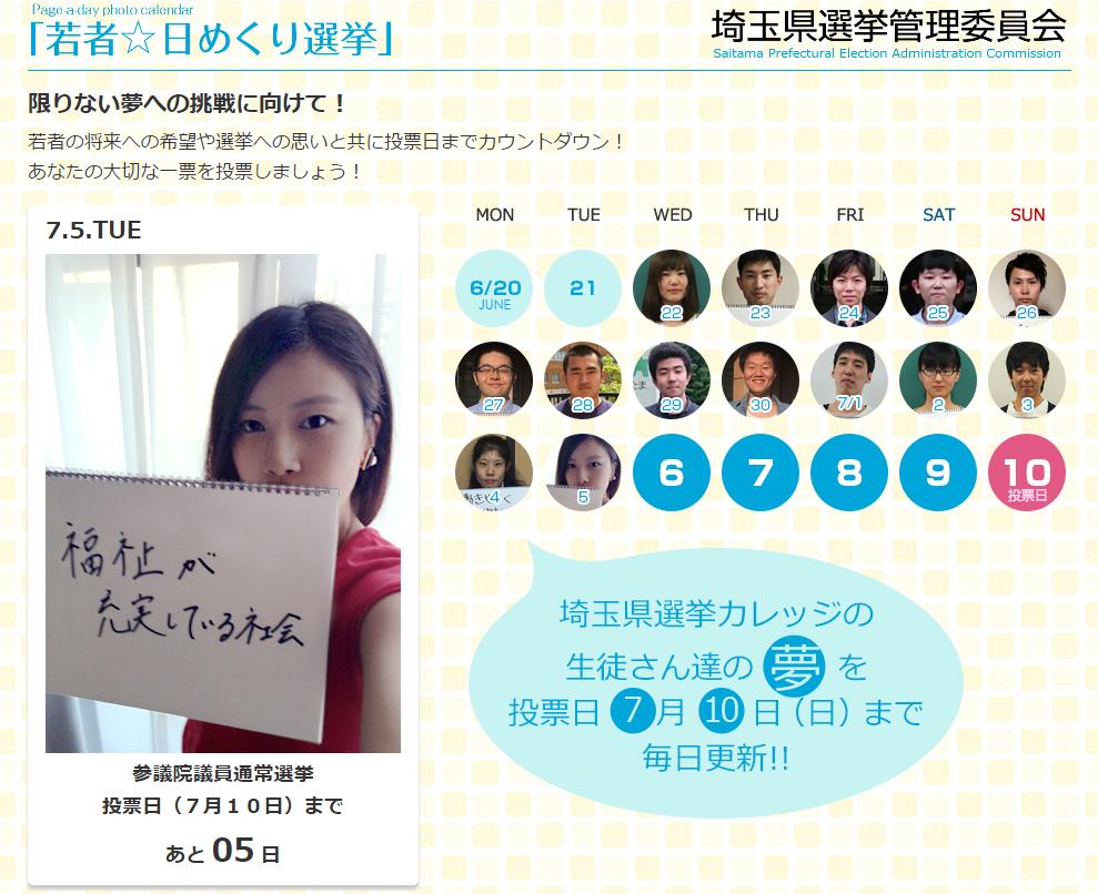 埼玉県日めくり選挙