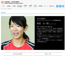 狭山市出身の朝長選手、リオ五輪近代五種日本代表が立川で意欲を語る。