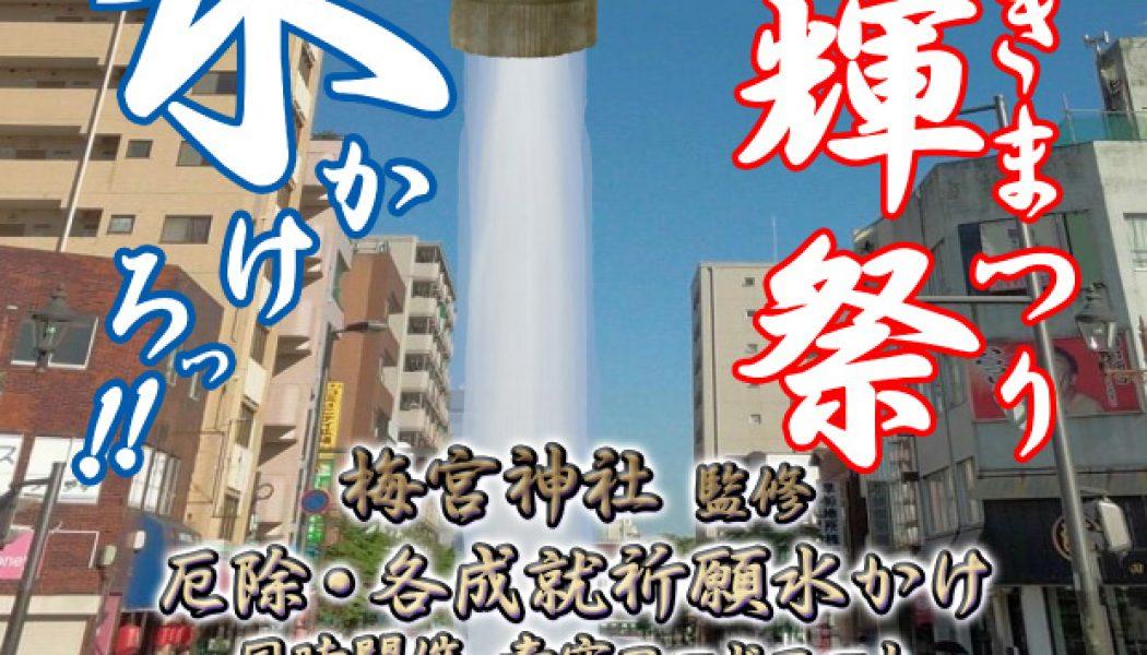 夏輝祭 すかいロード アイサヤマ