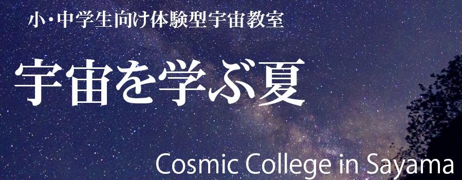 宇宙を学ぶ夏!狭山市