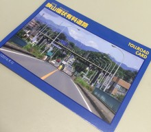 県内の有料道路でTOLLROADカードを無料配布。