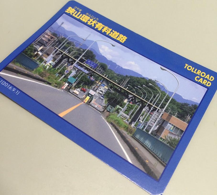 有料道路カード