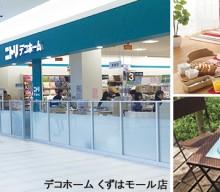 9/22イオン狭山店2Fにニトリ・デコホームがオープン。セールも。