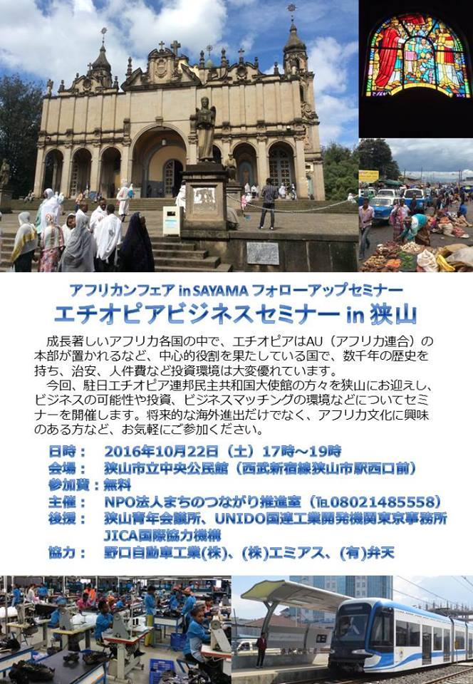 エチオピアセミナー 狭山市