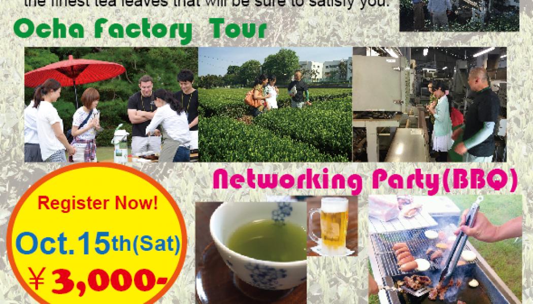 お茶工場見学ツアーとBBQで国際交流!日本語でも英語でも参加可能。