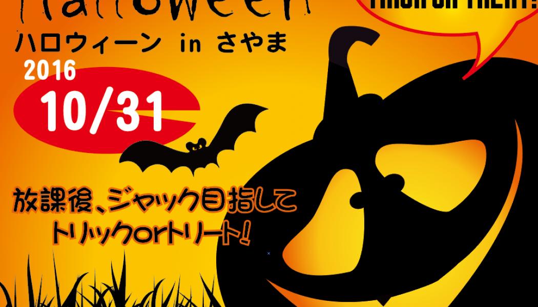 10月31日は狭山でハロウィン!今更聞けないハロウィンの起源とは?