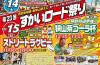 新狭山すかいロード祭り、今年はストリートラグビーでラグビー体験!