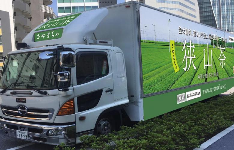 狭山茶業振興協力会