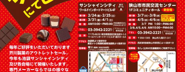 市民交流センターにてチョコレートのアウトレットセール!