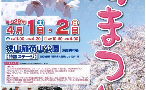 第18回 桜まつり開催のお知らせ