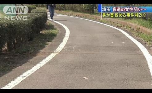 狭山市や川越のサイクリングロードで女性が首を絞められる事件が発生。