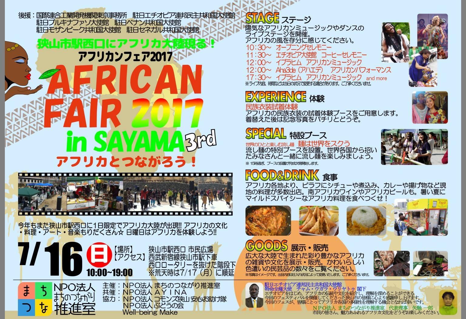 アフリカンフェア in Sayama