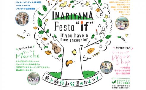 第7回イナリヤマフェスタ10月1日稲荷山公園内で開催!