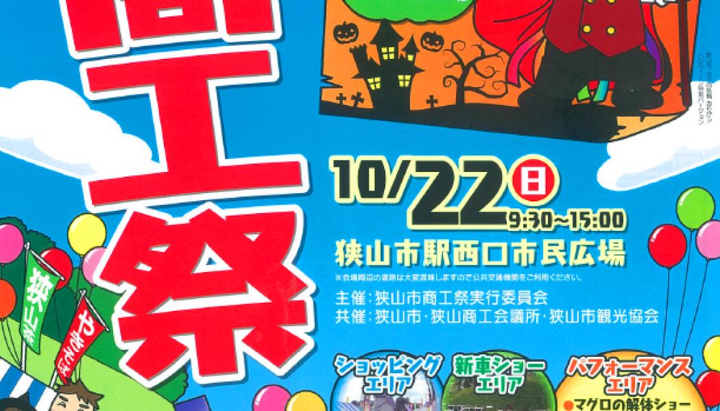 第39回狭山市商工祭が開催されます!