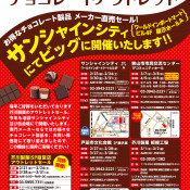 「芥川製菓」アウトレットセール開催!