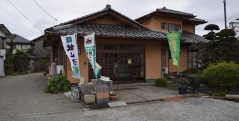 忍成製茶工場