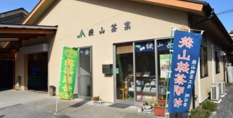 狭山茶業農業協同組合