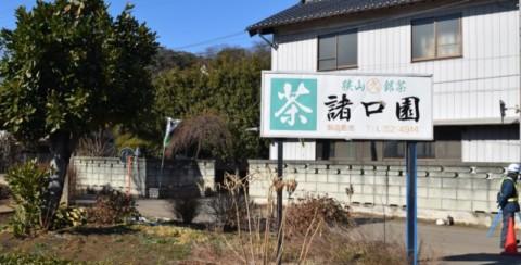 諸口園製茶工場